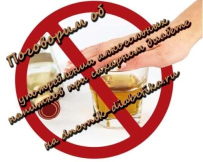 Сахарный диабет можно употреблять спиртное
