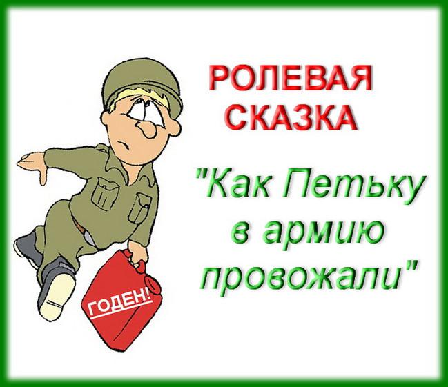 пожелание призывнику в армию прикольные всегда