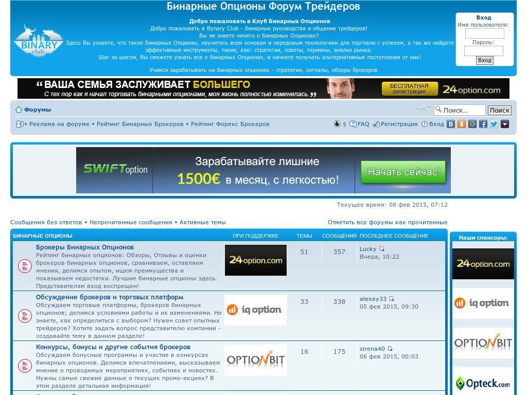 forum-binarnih-optsionov-onlayn