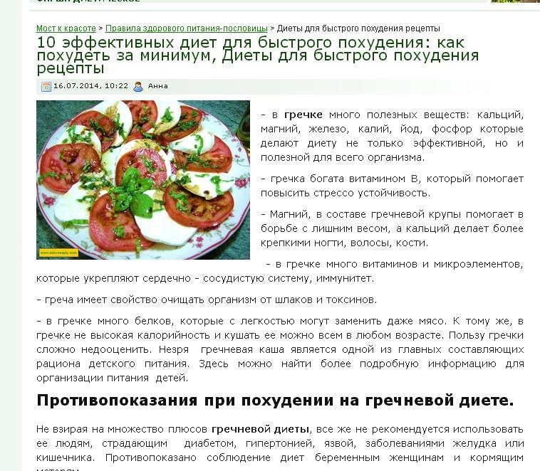Рецепты гречневой диеты похудения