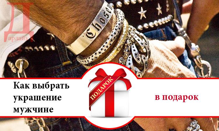 Подарки мужчин ювелирные изделия