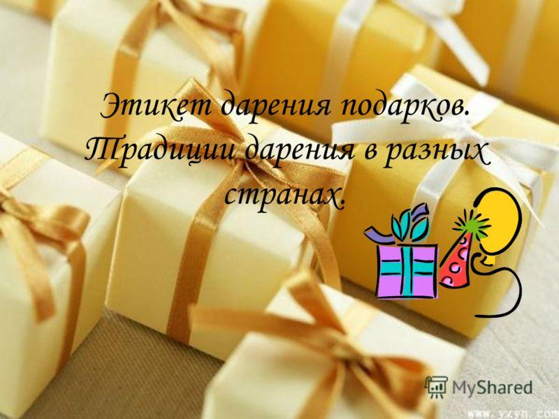Презентация на тему подарок