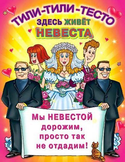Конкурсы на свадебный выкуп прикольные