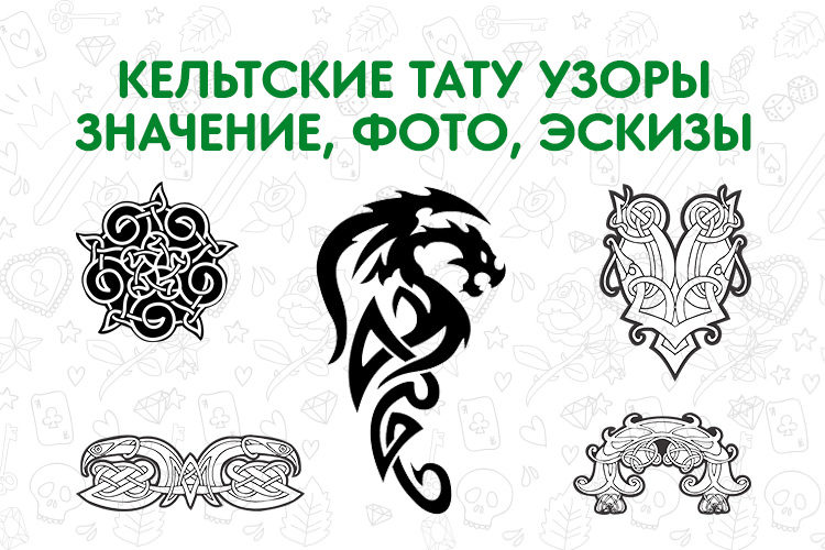 Что значит кельтские узоры 106