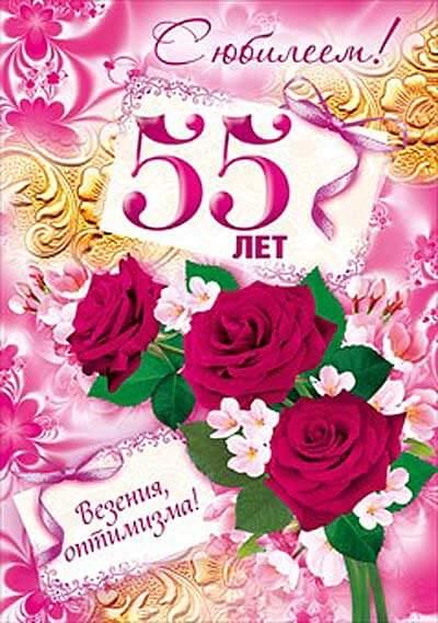 Поздравления жен 55