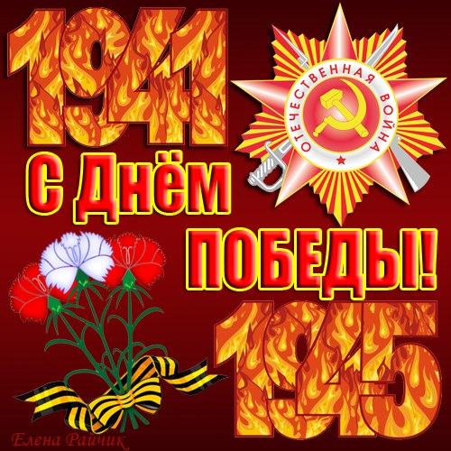 росинка открытки к юбилею 70 летию победы начнешь опять сначала