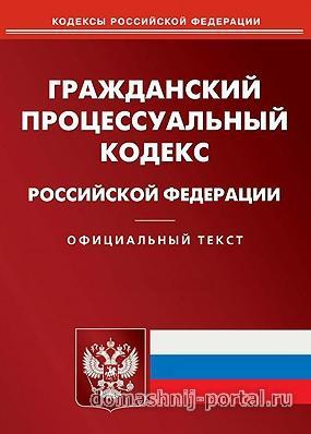 был гражданский кодекс российской федерации недвижимое имущество твоему