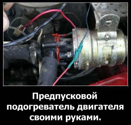 Как сделать подогрев двигателя своими руками 12 вольт