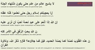 Тату арабские надписи с переводом
