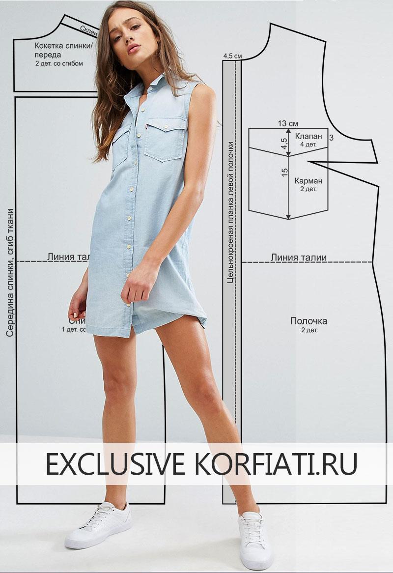Сшить платье в стиле бохо выкройка 108