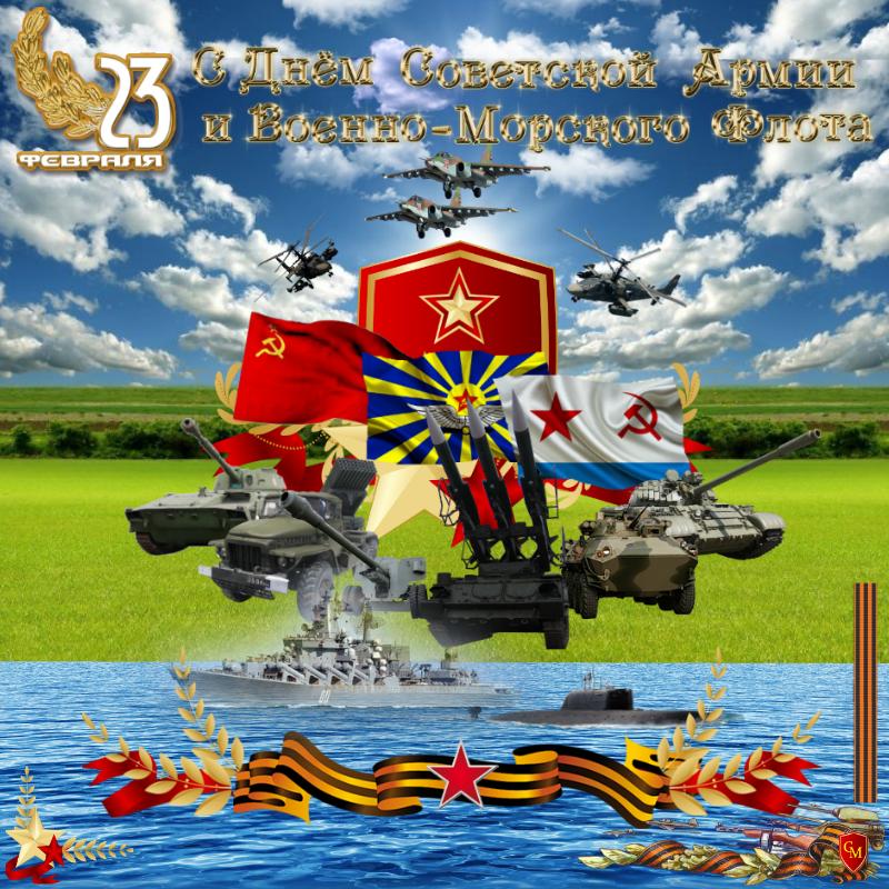 Поздравления с советской армии