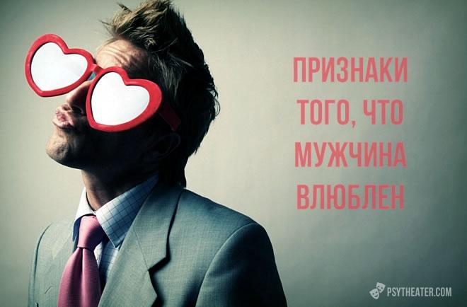 Скрытно влюбленный мужчина