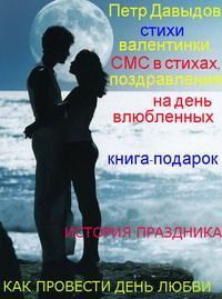 eroticheskie-stihi-petra-davidova-o-lyubvi