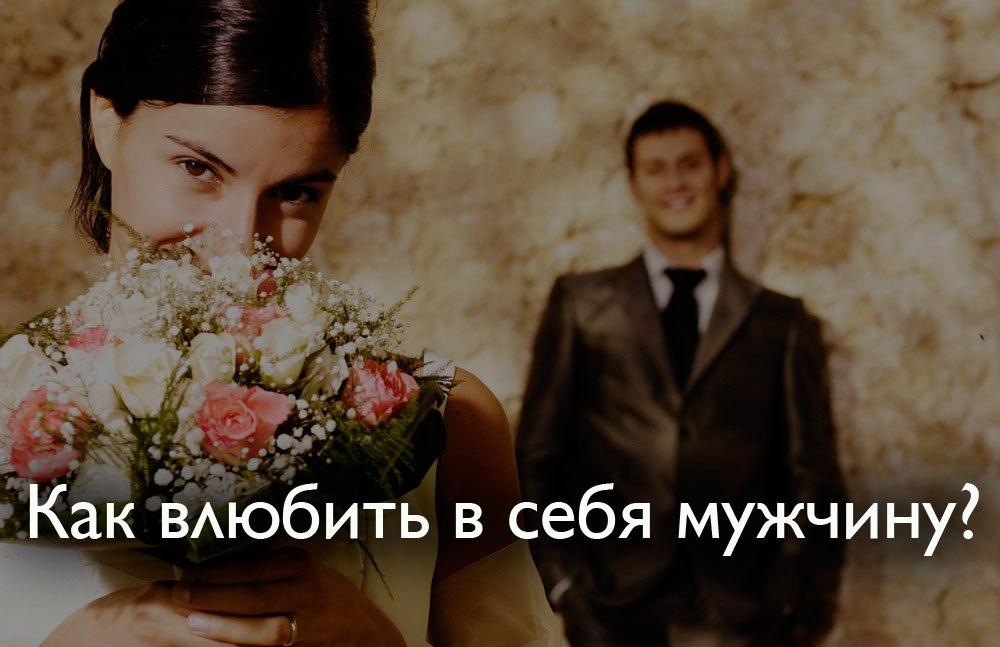 Как сделать чтоб влюбить в себя мужчину
