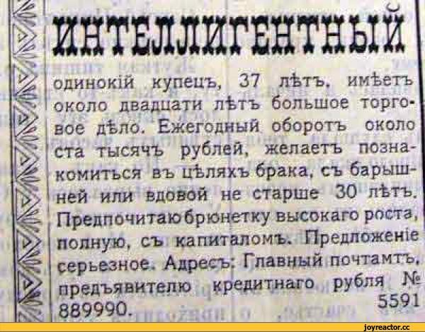 Газеты объявлений о знакомствах