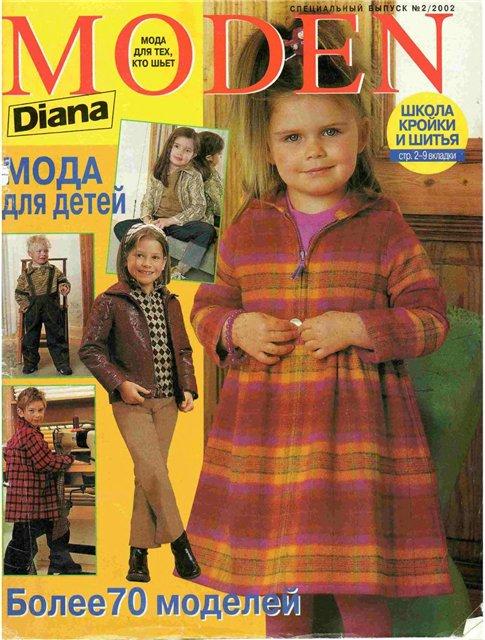 Журнал для девочек своими руками 386